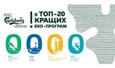 Carlberg Ukraine – в рейтинге «ТОП-20 эко-программ компаний»